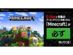 G-Tuneのパソコン購入で「Windows 10 版 Minecraft スターター コレクション」が付いてくる