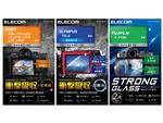 エレコム、デジカメ用液晶保護フィルム/保護ガラス52アイテムを一挙発売