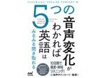 スタディーハッカー、リスニングに特化した英語学習本を3月23日に発売