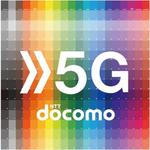 ドコモ「5G」は3月25日開始、当面使い放題で料金は4Gの670円プラス