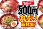 はま寿司、今だけワンコイン弁当!海鮮丼が500円