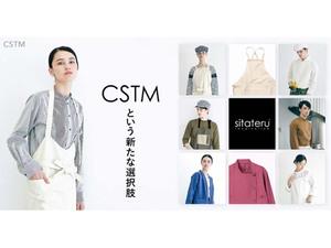 手軽にユニフォームのカスタムオーダーができる新サービス「sitateru CSTM(カスタム)」