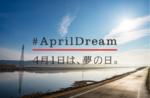 PR TIMES、企業や個人の「夢」を4月1日に配信へ