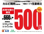 松屋「お持ち帰りワンコインフェア」カルビ焼肉定食が500円