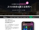 【格安スマホまとめ】iPhoneで手軽に使えるIIJmioのeSIMが正式開始 1GBあたり450円
