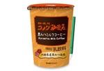 チルドカップ「コメダ珈琲店 黒みつミルクコーヒー」