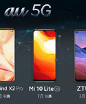 まだ詳細不明!? シャオミ「Mi 10 Lite 5G」がauから発売