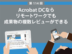 Acrobat DCならリモートワークでも成果物の複数レビューができる
