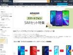 Amazonセール速報:SIMフリースマホとワイモバイルの回線契約がセットでお買い得な「スマホセット割」