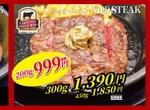 いきステ、一部店舗で「ワイルドステーキ200g」を999円で販売
