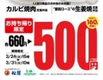【本日発売】松屋で持ち帰りフェア!カルビ焼肉、生姜焼定食500円