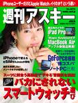 週刊アスキー No.1275(2020年3月24日発行)