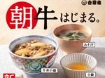 吉野家、牛丼小+みそ汁+小鉢で398円!お得な「朝牛セット」!