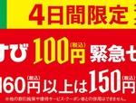 ファミマ、生活応援策を発表 第1弾はおむすび100円