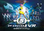 """「スペースチャンネル5 VR」のテーマで踊る""""VTuber踊ってみた選手権""""が開催"""