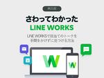 LINE WORKSで目当てのトークを手間をかけずに見つける方法