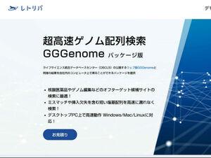 塩基配列検索ソフトウェア「GGGenome」のパッケージ版がリリース