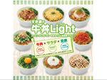 すき家の豆腐牛丼、トッピングが豊富に!