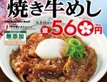 松屋「お肉たっぷり焼き牛めし」登場!