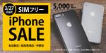 中古iPhone 7が1万円台になるセール、ショップインバース