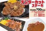 いきなりステーキ、1000円以下のメニューを増やしました