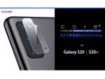 「Galaxy S20 5G」のカメラ部分を保護できる強化ガラスフィルム発売