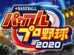 パワプロシリーズ最新作が7月9日に発売決定!!