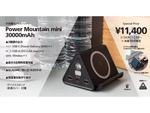ユニークなおにぎり型モバイルバッテリー「cheero Power Mountain mini 30000mAh」