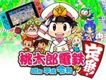 『桃太郎電鉄』シリーズ最新作が2020年冬に発売決定!