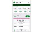 東京都交通局「都営交通アプリ」3月30日に配信開始