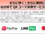 なか卯で「PayPay」「LINE Pay」「メルペイ」が利用可能に