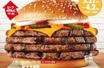 バーガーキング、肉4枚で重量級の「超ワンパウンドバーガー」
