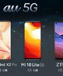 auから登場するお手頃5Gスマホのシャオミ「Mi 10 Lite 5G」、今晩のイベントで公表予定