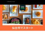 Uber Eatsが仙台市の一部地域でサービス開始