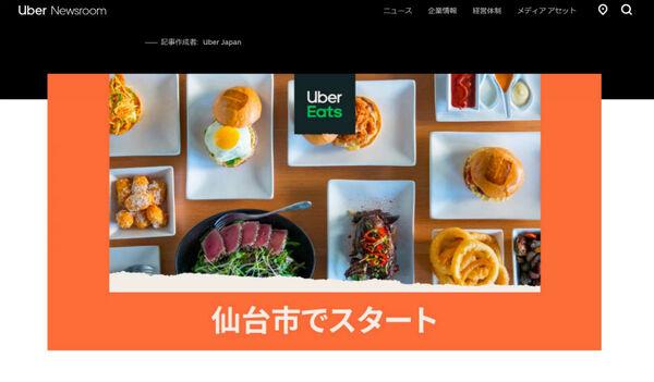 仙台 uber eats