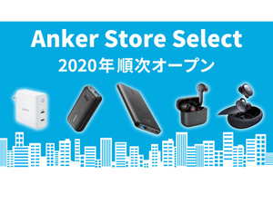 Anker、新業態店舗「Anker Store Select」の展開を開始
