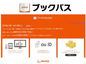 KDDI、「ブックパス 読み放題プラン」の無料提供期間を4月末までに延長