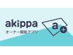 akippa、スムーズな駐車場の掲載依頼が可能になるパートナー向けアプリ