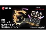 MSIのRADEONビデオカードの購入でSSDやメモリー、オリジナルQUOカードをプレゼント