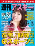 週刊アスキー No.1276(2020年3月31日発行)