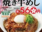 【本日発売】松屋「焼き牛めし」が今年も!