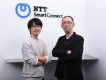 ITをもっと身近にするNTTスマートコネクトのクラウドサービス