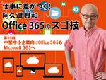 中堅中小企業向けOffice 365もMicrosoft 365へ