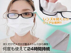 マスクをする方必見! 拭くだけでメガネの曇り止めが可能なクロス