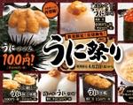 """はま寿司「うに祭り」厳選""""うに""""が平日90円~"""