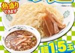 日高屋「和風つけ麺」が今年も!1.5倍の太麺をスープと共に