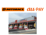 au PAY、オートバックスで利用可能に