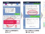 福岡市LINE、授乳・おむつ替え検索「子育て案内機能」追加