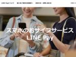 LINE Payが住信SBIネット銀行と連携 連携銀行は全104行に