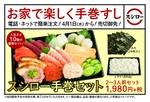 「スシロー手巻セット」まぐろ、サーモン…寿司屋のネタでおうち手巻き